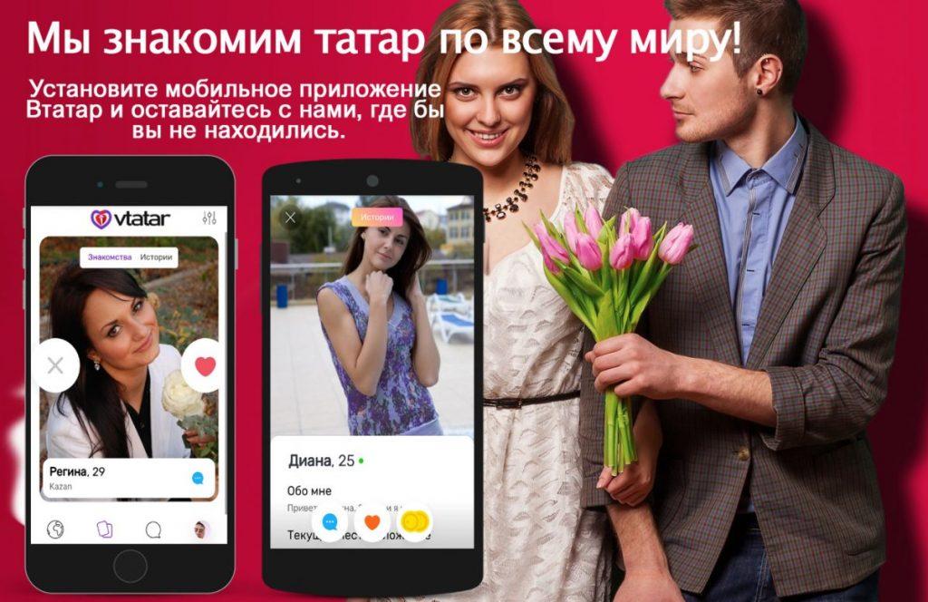 татарский сайт знакомств, татарские знакомства